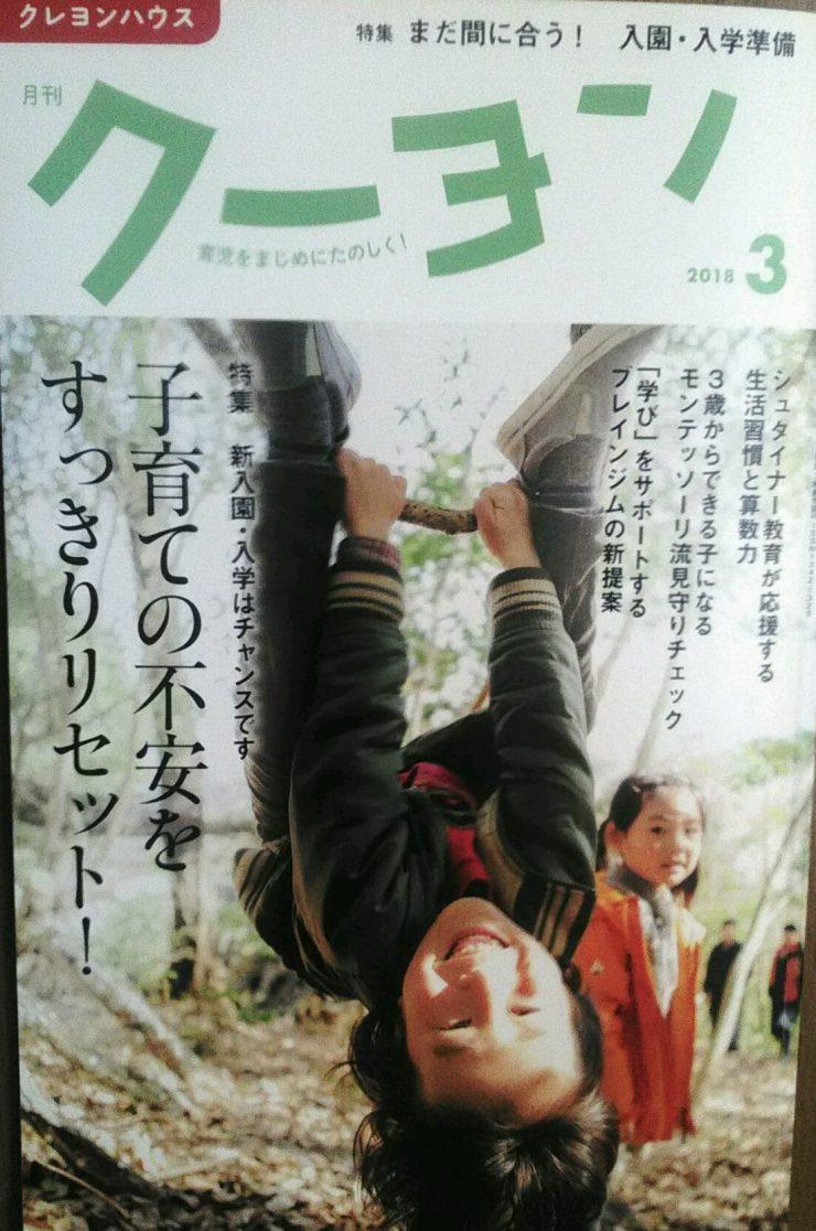 「クーヨン」3月号:たんぽぽこどもの園が掲載されました