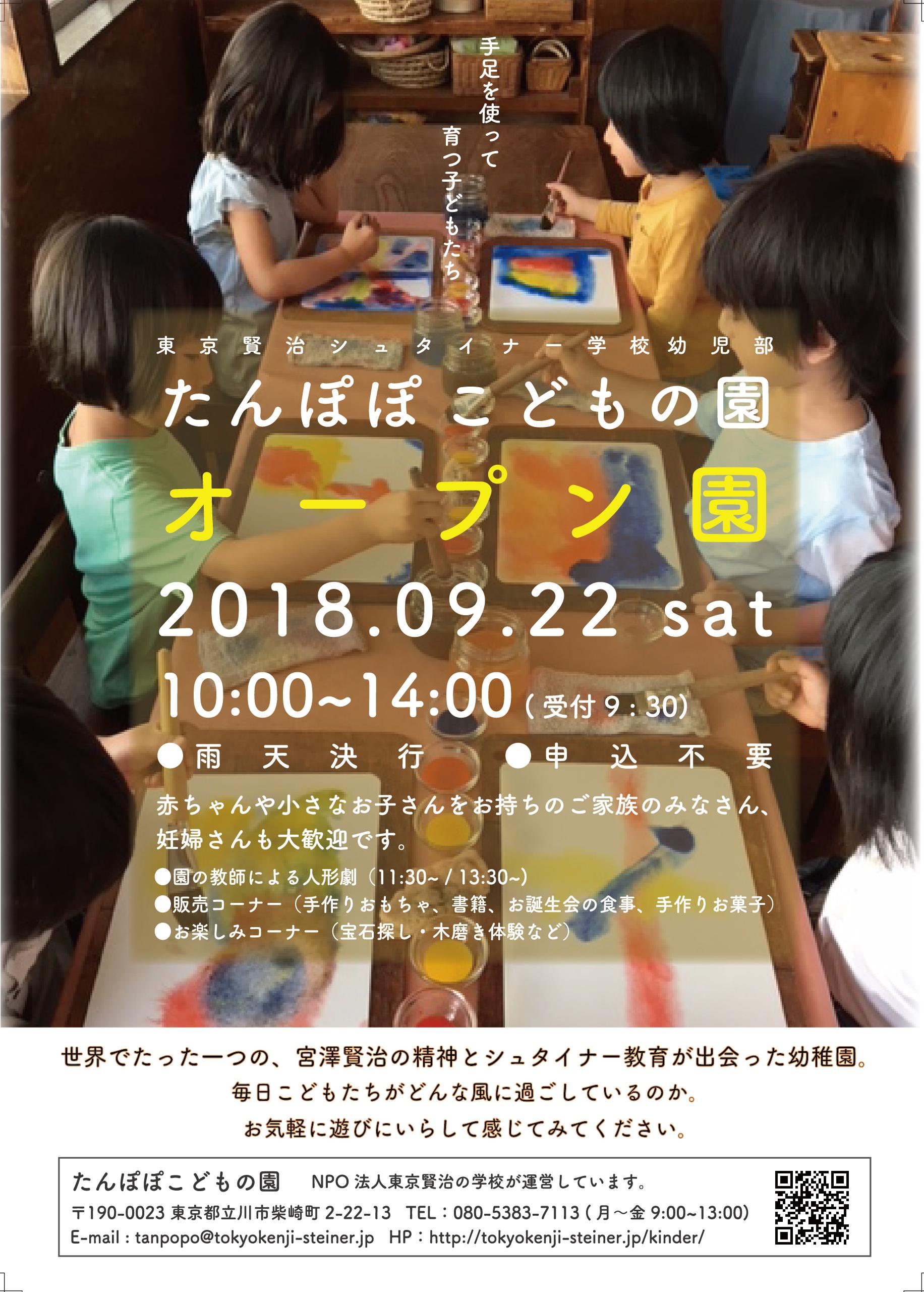 9月22日(土) たんぽぽ園のオープン園を開催します